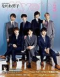 ちっこいMyojo 2020年 05 月号 [雑誌] (Myojo(ミョージョー) 増刊)