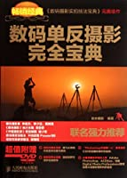 Completely Collection of Digital SLR Photography (enclosed CD disk) (Chinese Edition)