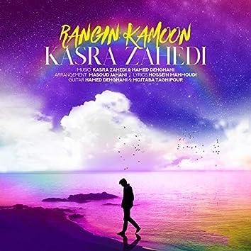 Rangin Kamoon