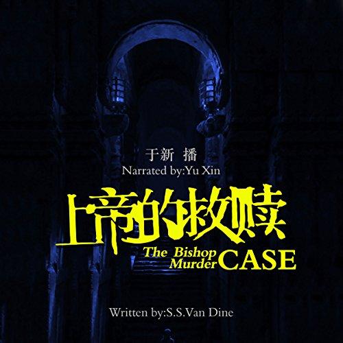 上帝的救赎 - 主敎殺人事件 [The Bishop Murder Case] Audiobook By S.S. Van Dine cover art