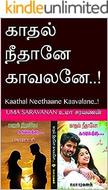 காதல் நீதானே காவலனே..! : Kaathal Neethaane Kaavalane..! (Tamil Edition)