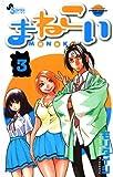 まねこい(3) (ゲッサン少年サンデーコミックス)