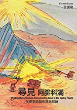 Finding The Afikoman: Encountering Jesus in the Spring Feasts Volume 1(Chinese): Chinese Version (Finding The Afikoman: Encountering Jesus in the Biblical Feasts) (Chinese Edition)
