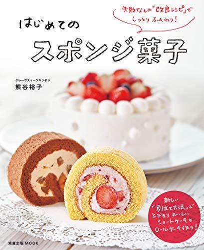 旭屋出版MOOK 失敗なしの「改良レシピ」でしっとりふんわり! はじめてのスポンジ菓子