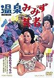 温泉みみず芸者 [DVD] image