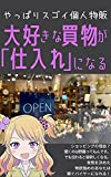 My favorite shopping becomes purchase: After all it is amazing personal product sales (Japanese Edit...