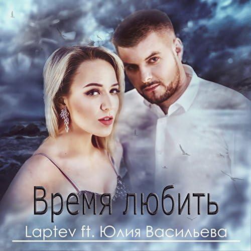 Laptev feat. Юлия Васильева