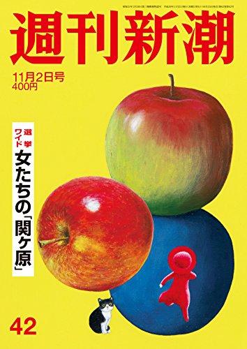 週刊新潮 2017年 11/2 号 [雑誌]