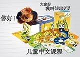 Kit audiovisuel PetraLingua dvd-cd-livres chinois pour enfants
