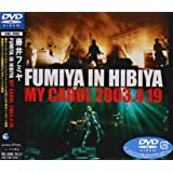 FUMIYA IN HIBIYA MY CAROL 2003.4.19 [DVD]