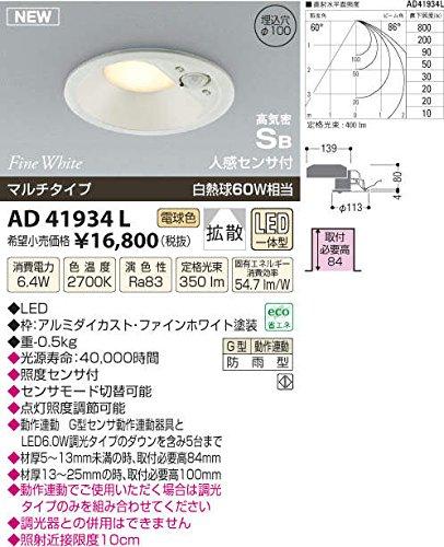 コイズミ『人感センサ付ダウンライト(AD41934L)』