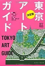 Tōkyō āto gaido : bijutsukan/gyararī/shoppu/kafe/orutanatibu supēsu = Tokyo art guide : art museum/gallery/shop/cafe/alternative space