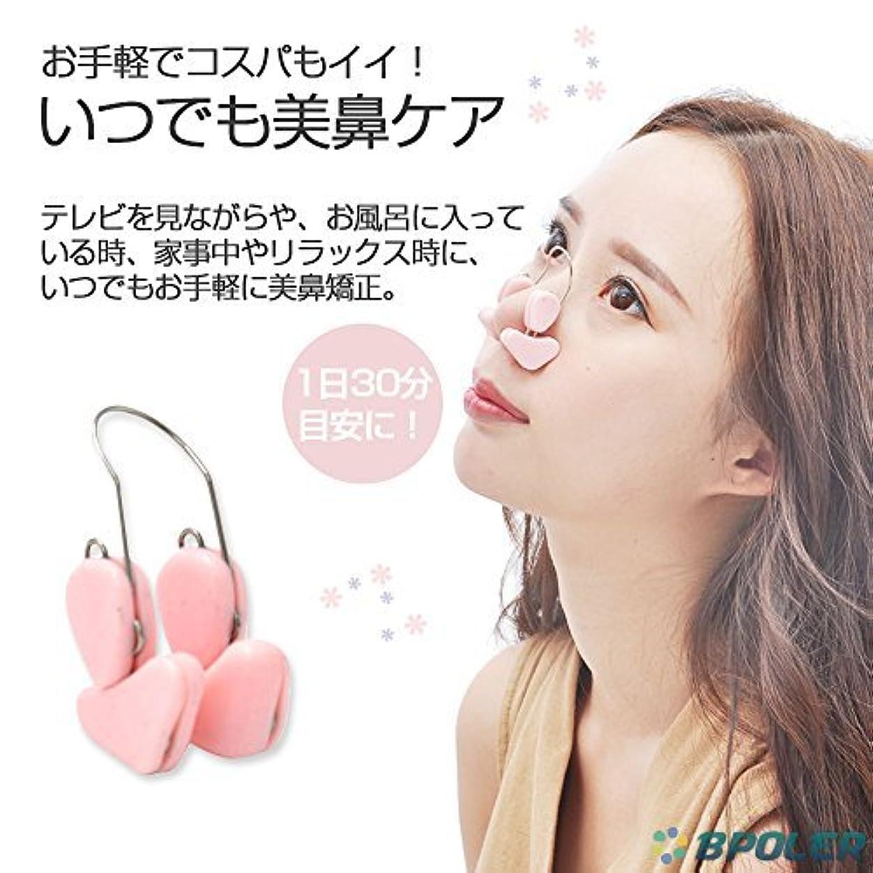 保護するモールス信号アーサーコナンドイルBPOLER(ビーポーラ) 鼻つん。クリップ 改良版クリア バージョンアップ シリコン柔らか リラックス効果あり つんと美鼻 美鼻メイク 簡単美鼻メイク 美鼻エクササイズ ノーズクリップセット しっかり矯正 つけるだけ簡単!美鼻に 1日約20分で美鼻グセ いつでも簡単美鼻メイク 安心の1年保障付き!取り扱い説明書入り BPOLERのみ!クリアケース入り 痛み軽減加工 (改良版クリア)