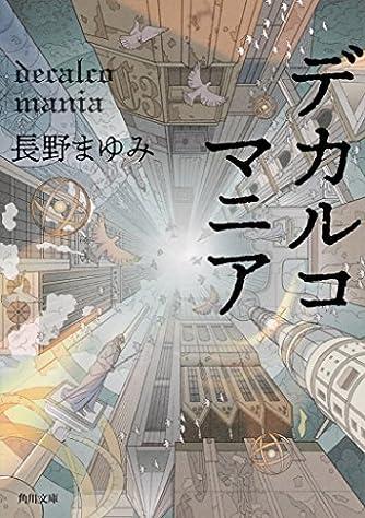 デカルコマニア (角川文庫)