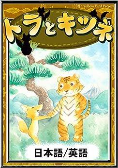 [日本の昔話, ちひろ, YellowBirdProject]のトラとキツネ 【日本語/英語版】 きいろいとり文庫