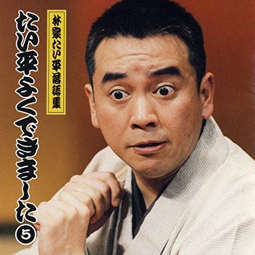 『林家たい平落語集~たい平よくできました 5~ 明烏(2007/11/10 上野鈴本演芸場)』のカバーアート