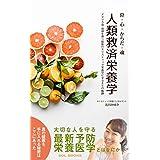 食・心・からだ・魂 人類救済栄養学【読者無料特典付き】 (SOL BOOKS)