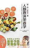 食・心・からだ・魂 人類救済栄養学【読者無料特典付き】