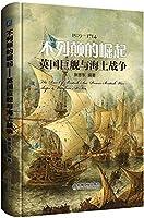不列颠的崛起 英国巨舰与海上战争