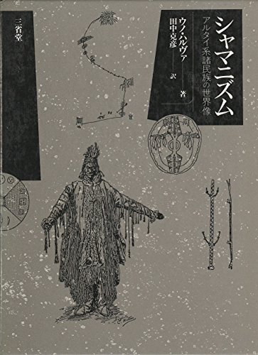 シャマニズム―アルタイ系諸民族の世界像