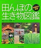 田んぼの生き物図鑑 増補改訂新版 (ヤマケイ情報箱)