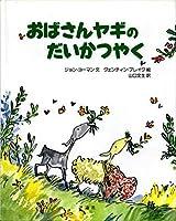 おばさんヤギのだいかつやく (児童図書館・絵本の部屋)