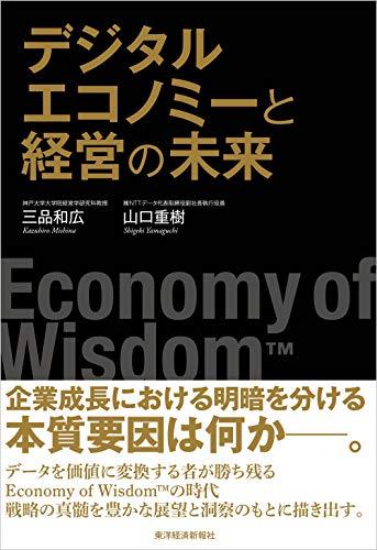 デジタルエコノミーと経営の未来―Economy of Wisdom