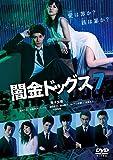 闇金ドッグス7[DVD]