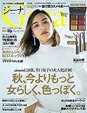 Gina 2018 Fall(JELLY 2018年10月号増刊) 雑誌