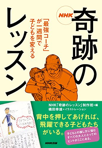 NHK奇跡のレッスン 「最強コーチ」が一週間で子どもを変える