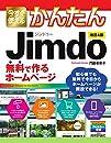 今すぐ使えるかんたん Jimdo 無料で作るホームページ 改訂4版