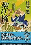 架け橋 風の市兵衛20 (祥伝社文庫)