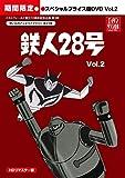Yokoyama Mitsuteru - Tetsujin 28 Gou Hd Remaster Special Price Ban Vol.2 (5 Dvd) [Edizione: Giappone] [Italia]