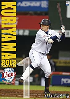 栗山巧(西武) 2013カレンダー