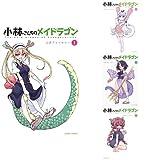 小林さんちのメイドラゴン 公式アンソロジー 1-4巻 新品セット