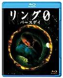 リング0~バースデイ~[Blu-ray/ブルーレイ]
