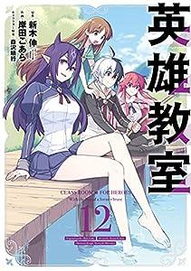英雄教室 12巻 (デジタル版ガンガンコミックス)