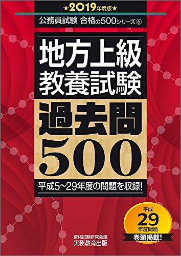 地方上級 教養試験 過去問500 2019年度 [大卒用] (公務員試験 合格の500シリーズ6)