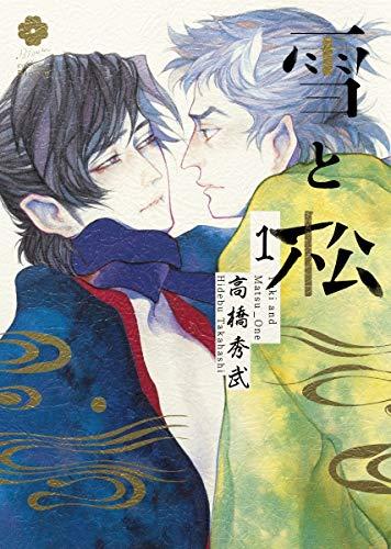 雪と松 1 (eyesコミックス)