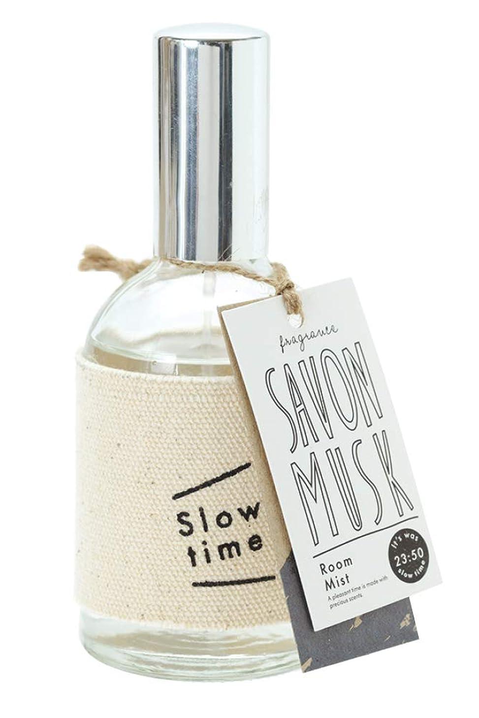 サーマルマッシュ冷淡なノルコーポレーション ルームミスト スロータイム 消臭成分配合 サボンムスク ムスクの香り 90ml SWT-2-03