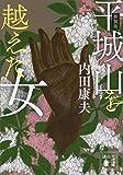 新装版 平城山を越えた女 (講談社文庫)