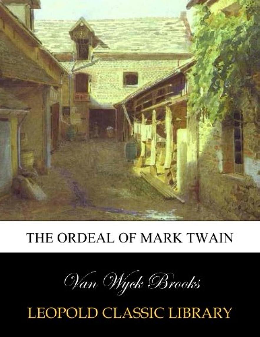 泥棒住人否認するThe ordeal of Mark Twain