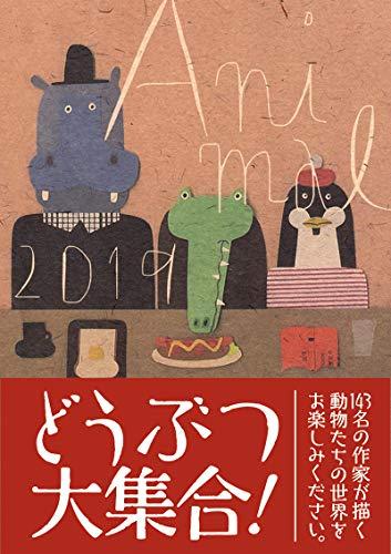 ART BOOK OF SELECTED ILLUSTRATION ANIMAL アニマル 2019年度版の詳細を見る