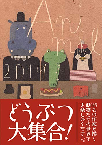 ART BOOK OF SELECTED ILLUSTRATION ANIMAL アニマル 2019年度版の詳細を見る