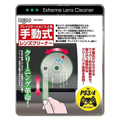 手動式レンズクリーナー プレイステーション3/4用 読み込みエラー解消