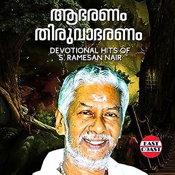 Aabharanam Thiruvabharanam, Devotional Hits of S. Ramesan Nair