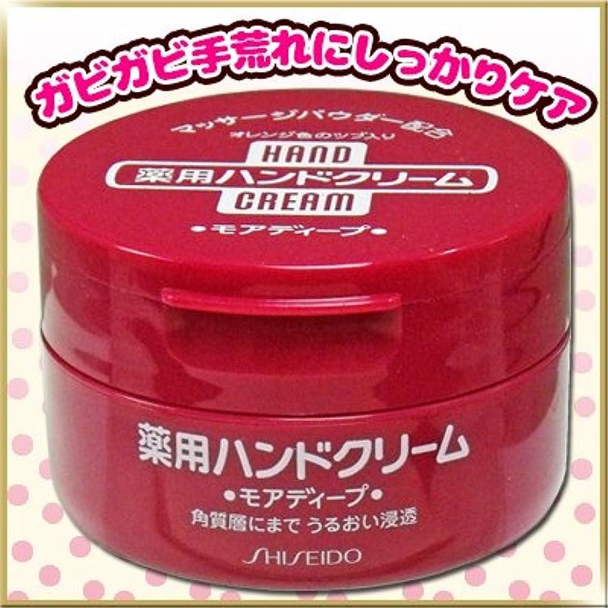 ラップトップ荷物トレイ【エフティ資生堂】薬用ハンドクリーム モアディープ 100g