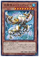 遊戯王 第11期 SD40-JP024 氷霊神ムーラングレイス
