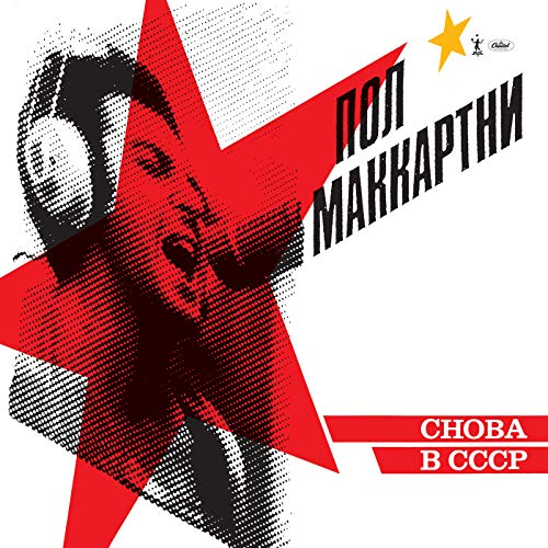 Choba B CCCP (Remastered) [Vinyl LP]