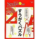 Newtonライト2.0『すうがくパズル』 (ニュートンムック)